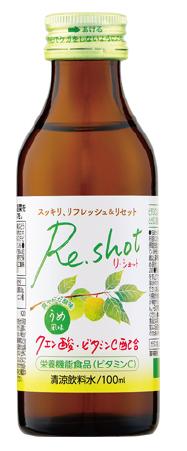 Re.shotうめ風味