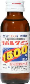 リポルタミンEX1500